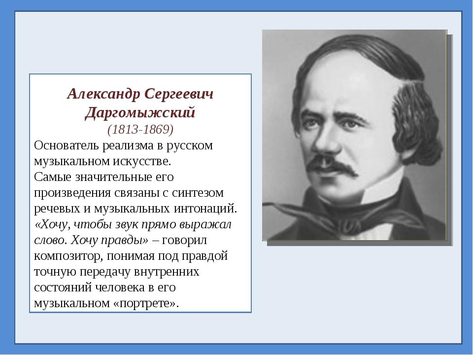 Александр Сергеевич Даргомыжский (1813-1869) Основатель реализма в русском м...