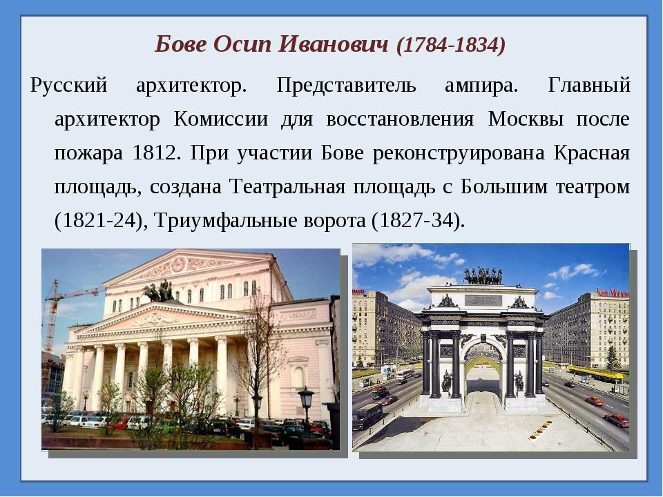 Бове Осип Иванович (1784-1834) Русский архитектор. Представитель ампира. Глав...