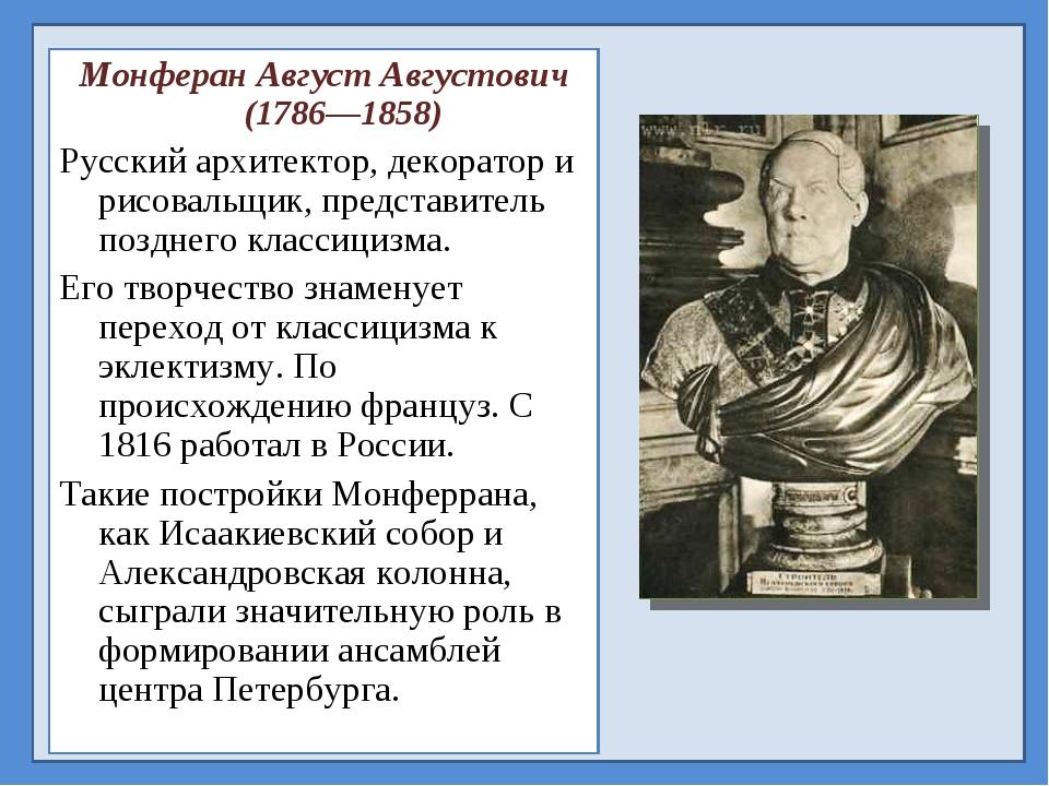 Монферан Август Августович (1786—1858) Русский архитектор, декоратор и рисова...