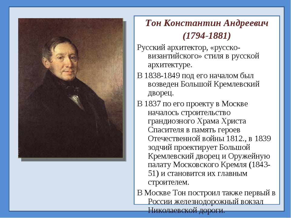 Тон Константин Андреевич (1794-1881) Русский архитектор, «русско-византийског...