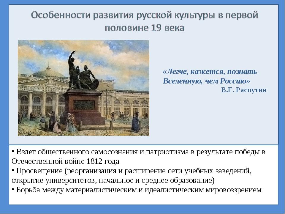 п «Легче, кажется, познать Вселенную, чем Россию» В.Г. Распутин Взлет обществ...
