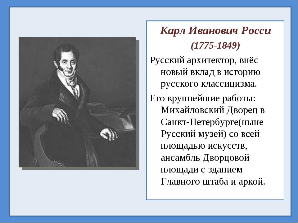 Карл Иванович Росси (1775-1849) Русский архитектор, внёс новый вклад в истори...