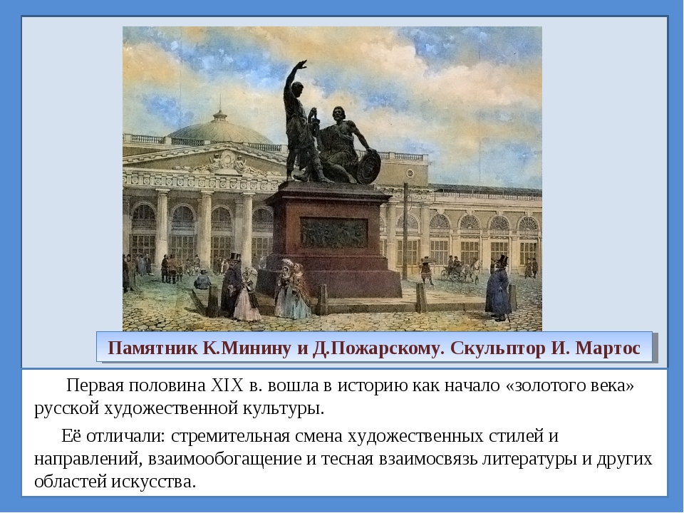 Первая половина XIX в. вошла в историю как начало «золотого века» русской ху...