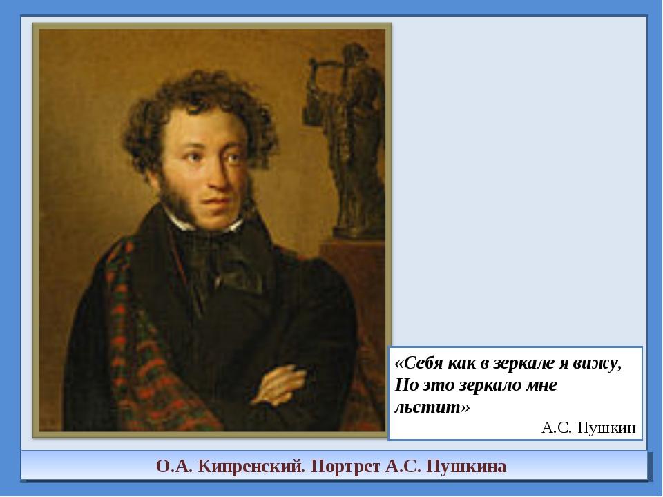 О.А. Кипренский. Портрет А.С. Пушкина «Себя как в зеркале я вижу, Но это зерк...