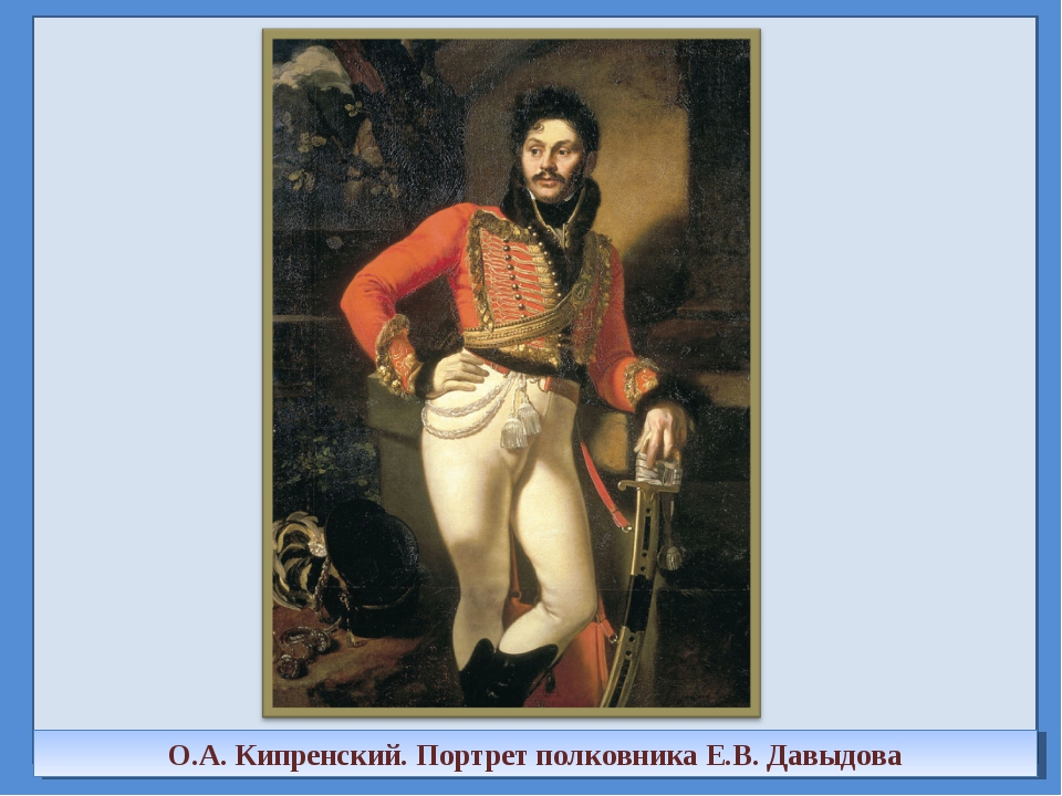 О.А. Кипренский. Портрет полковника Е.В. Давыдова