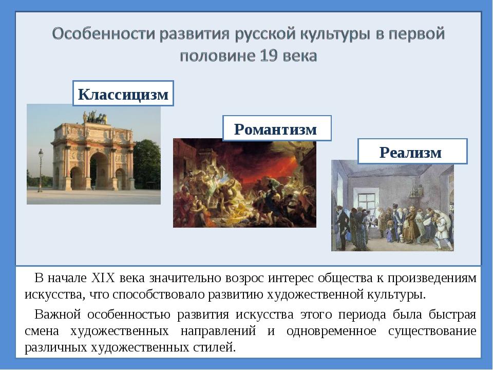 В начале XIX века значительно возрос интерес общества к произведениям искусст...