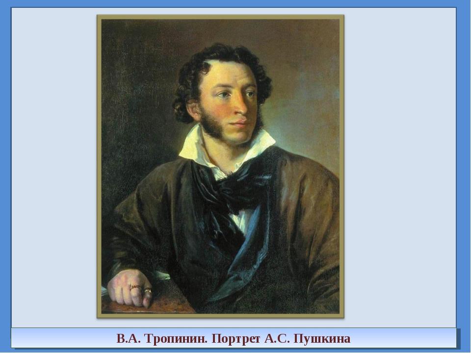 В.А. Тропинин. Портрет А.С. Пушкина