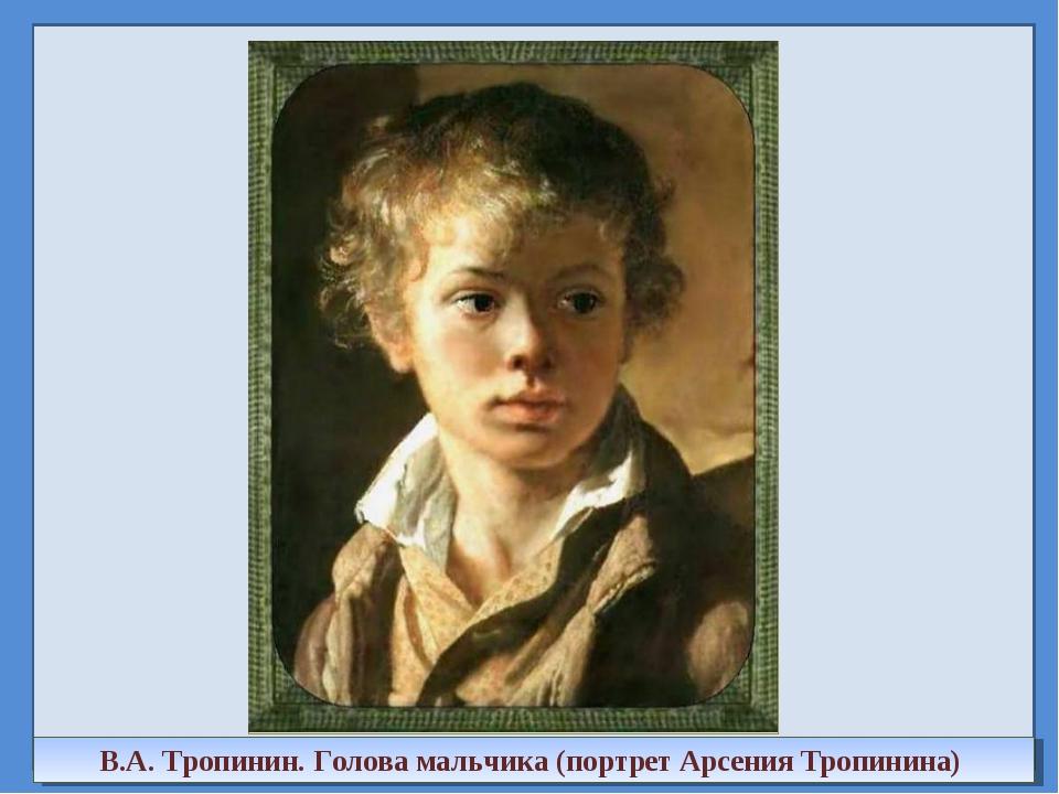 В.А. Тропинин. Голова мальчика (портрет Арсения Тропинина)