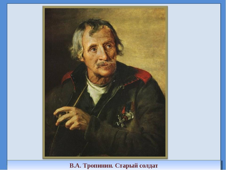 В.А. Тропинин. Старый солдат