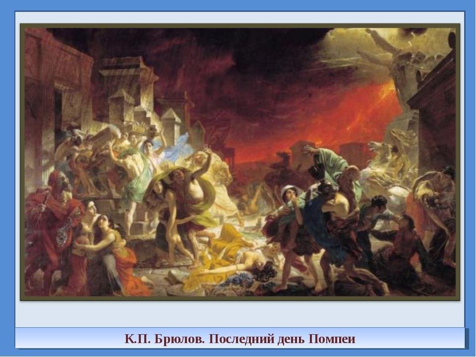 К.П. Брюлов. Последний день Помпеи