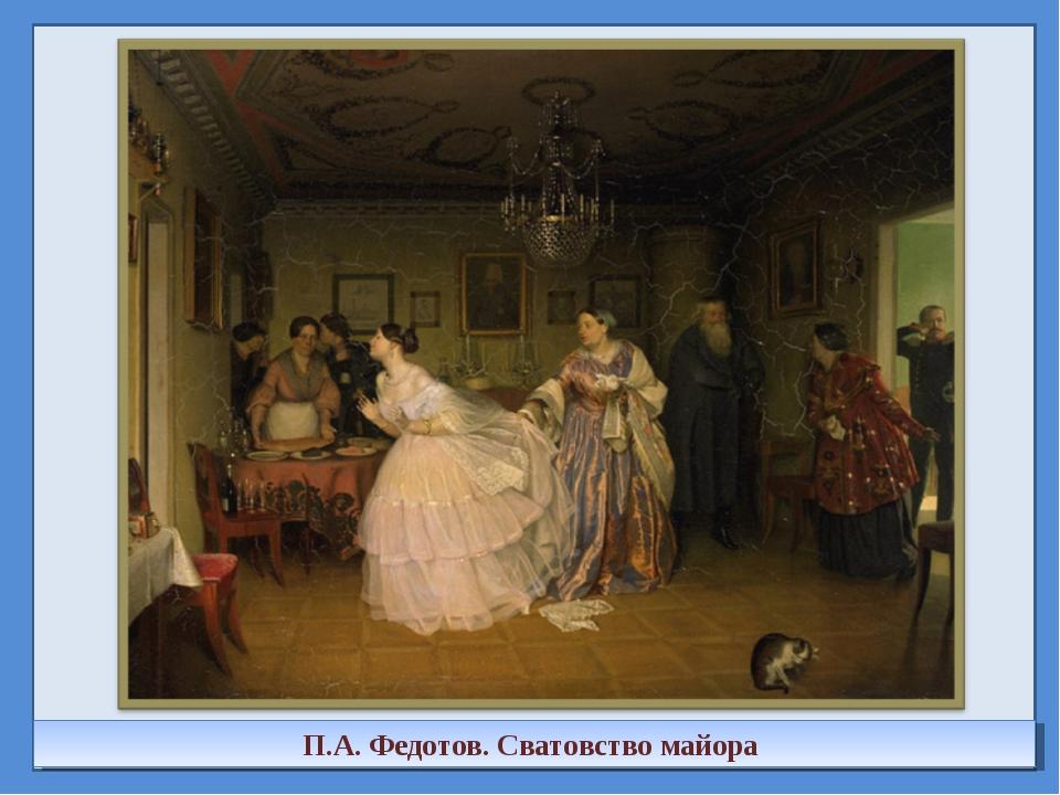 П.А. Федотов. Сватовство майора