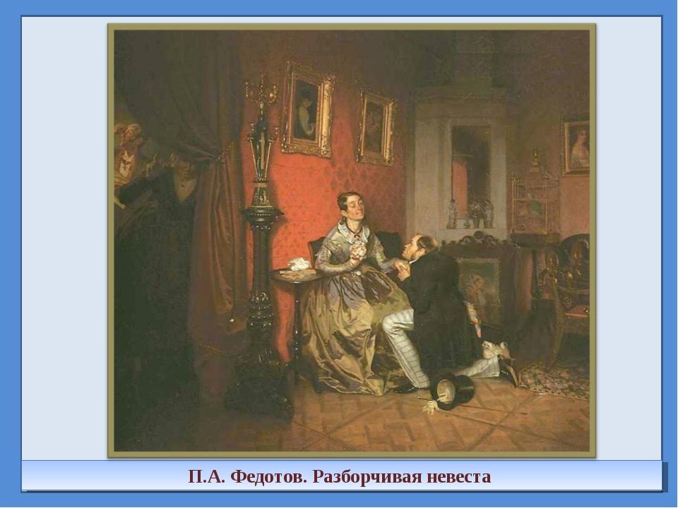 П.А. Федотов. Разборчивая невеста