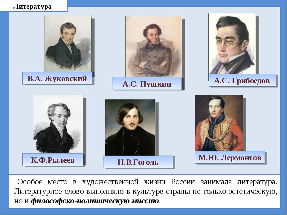 Литература Особое место в художественной жизни России занимала литература. Ли...