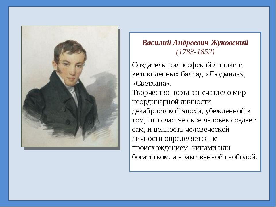 Василий Андреевич Жуковский (1783-1852) Создатель философской лирики и велик...