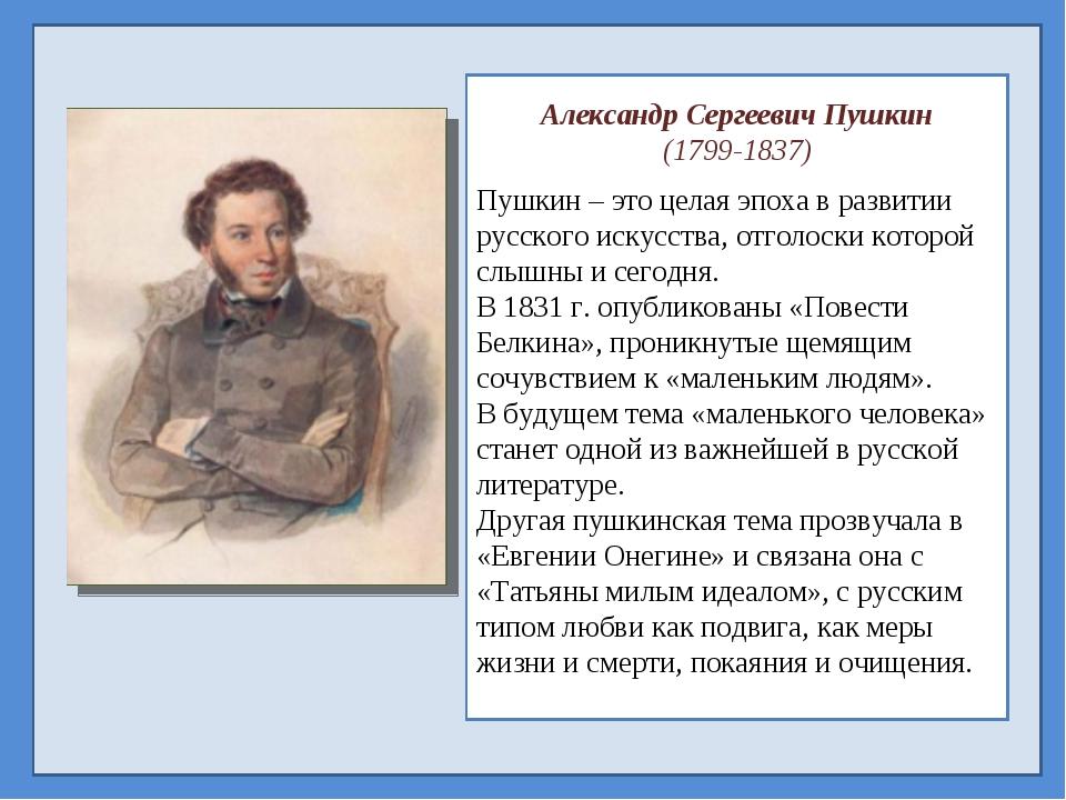Александр Сергеевич Пушкин (1799-1837) Пушкин – это целая эпоха в развитии р...