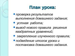 План урока: проверка результатов выполнения домашнего задания; устная работа;