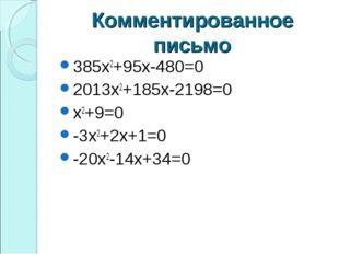 Комментированное письмо 385х2+95х-480=0 2013х2+185х-2198=0 х2+9=0 -3х2+2х+1=0