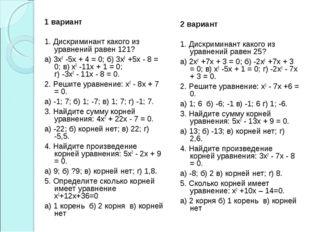 1 вариант  1. Дискриминант какого из уравнений равен 121? а) 3х2 -5х + 4 = 0