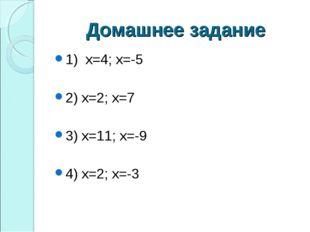 Домашнее задание 1) х=4; х=-5 2) х=2; х=7 3) х=11; х=-9 4) х=2; х=-3