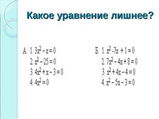 Какое уравнение лишнее?