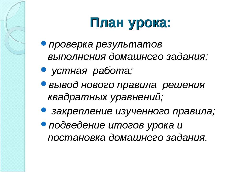 План урока: проверка результатов выполнения домашнего задания; устная работа;...