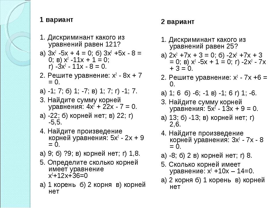 1 вариант  1. Дискриминант какого из уравнений равен 121? а) 3х2 -5х + 4 = 0...
