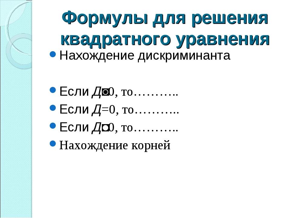 Формулы для решения квадратного уравнения Нахождение дискриминанта Если Д˃0,...