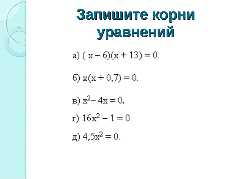 Запишите корни уравнений