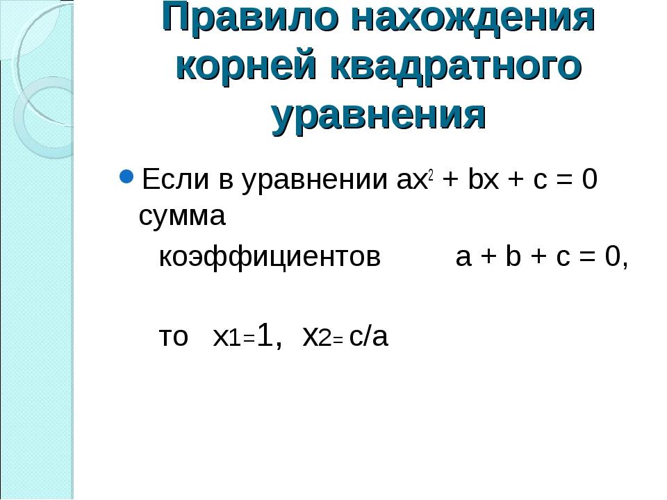 Правило нахождения корней квадратного уравнения Если в уравнении aх2 + bх + с...
