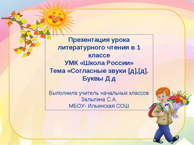 Презентация урока литературного чтения в 1 классе УМК «Школа России» Тема «Со...