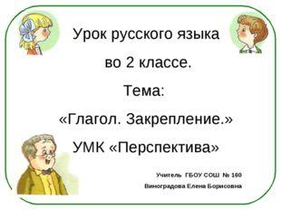 Урок русского языка во 2 классе. Тема: «Глагол. Закрепление.» УМК «Перспектив