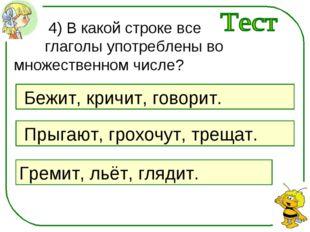4) В какой строке все глаголы употреблены во множественном числе? Бежит, кр