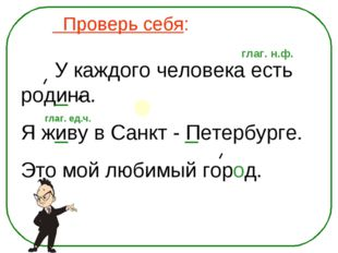 У каждого человека есть родина. Я живу в Санкт - Петербурге. Это мой любимый