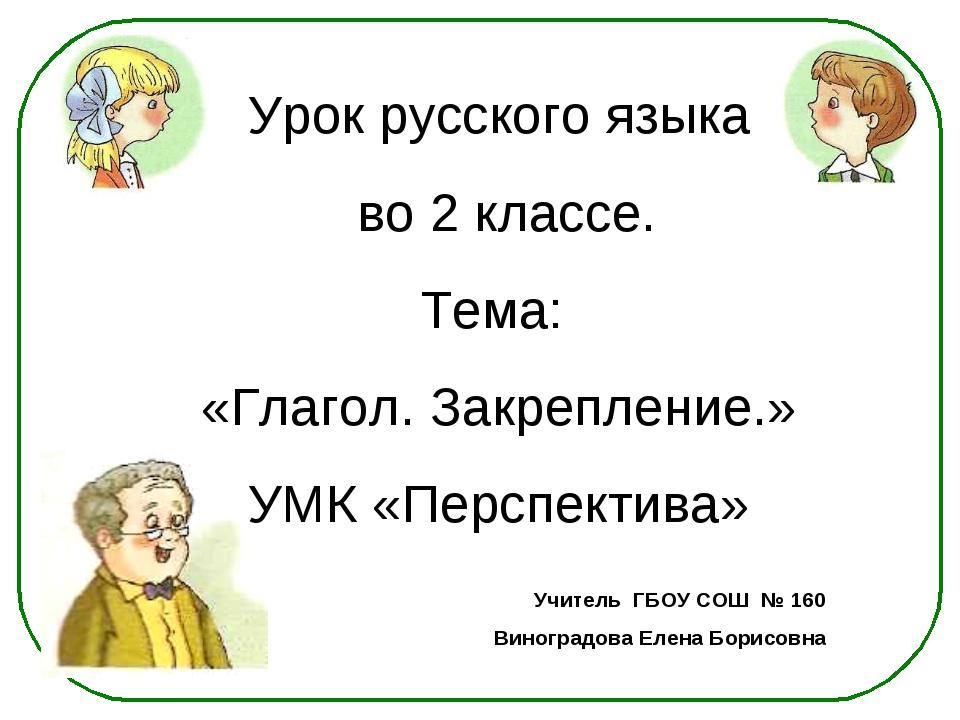 Урок русского языка во 2 классе. Тема: «Глагол. Закрепление.» УМК «Перспектив...