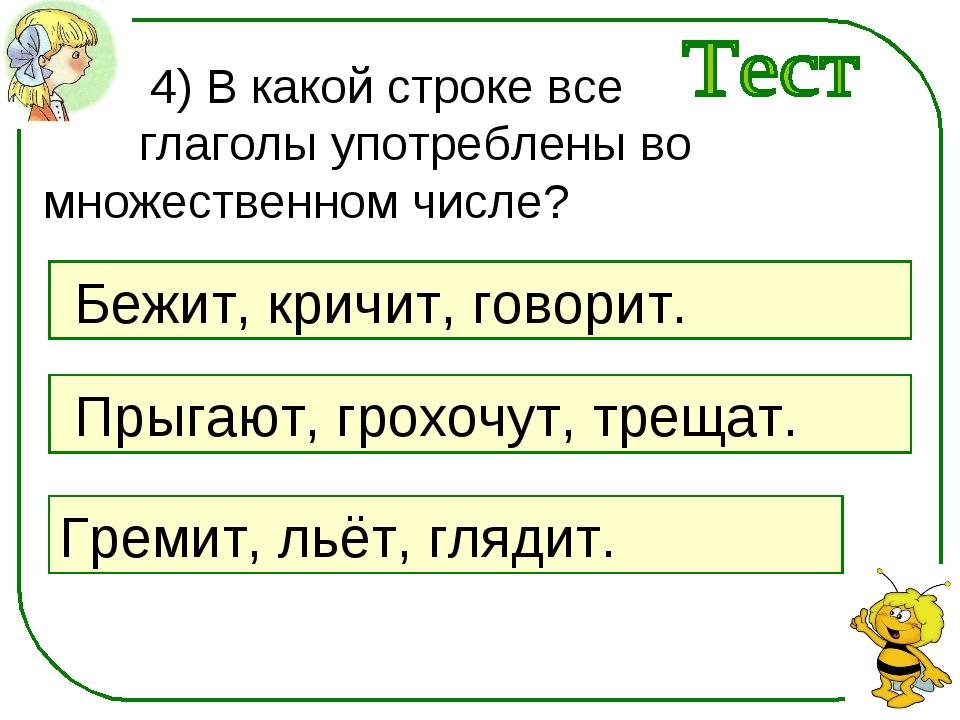 4) В какой строке все глаголы употреблены во множественном числе? Бежит, кр...
