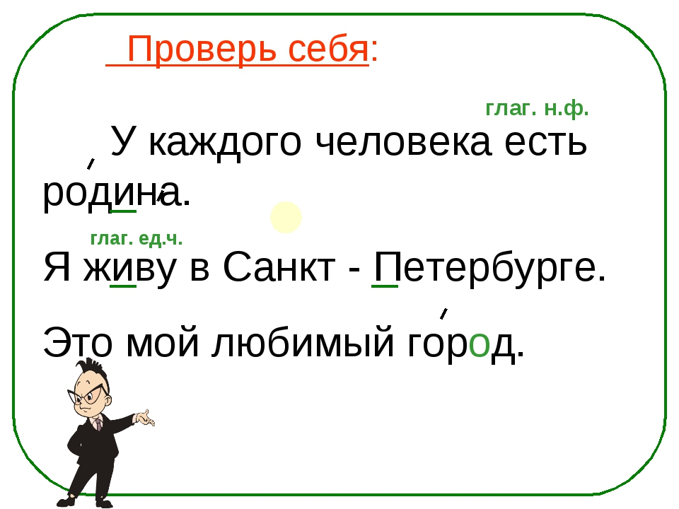 У каждого человека есть родина. Я живу в Санкт - Петербурге. Это мой любимый...