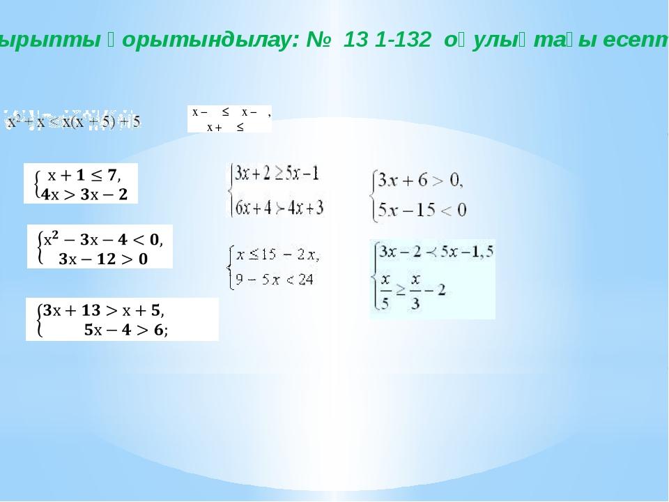 Тақырыпты қорытындылау: № 13 1-132 оқулықтағы есептер