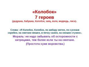 «Колобок» 7 героев (дедушка, бабушка, Колобок, заяц, волк, медведь, лиса). Сл