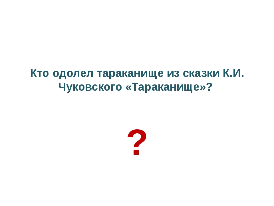 Кто одолел тараканище из сказки К.И. Чуковского «Тараканище»? ?