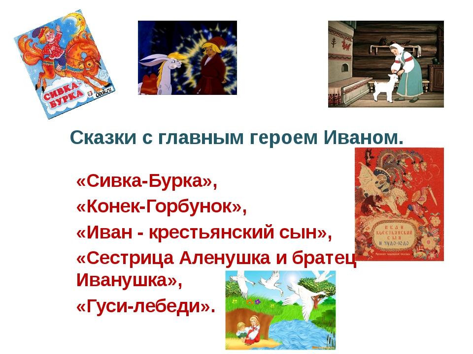 Сказки с главным героем Иваном. «Сивка-Бурка», «Конек-Горбунок», «Иван - кре...