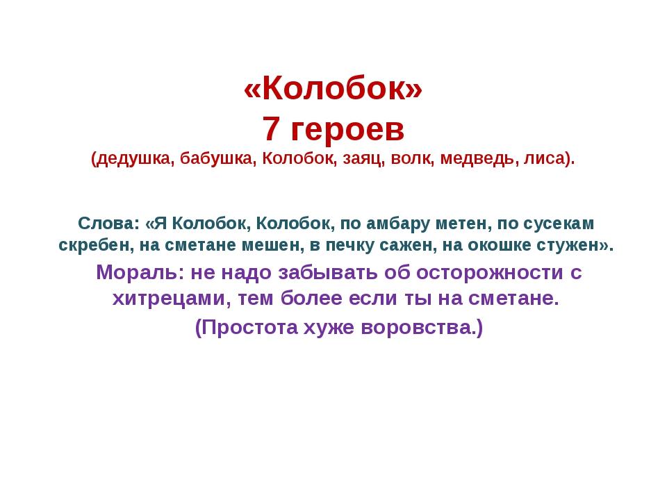 «Колобок» 7 героев (дедушка, бабушка, Колобок, заяц, волк, медведь, лиса). Сл...