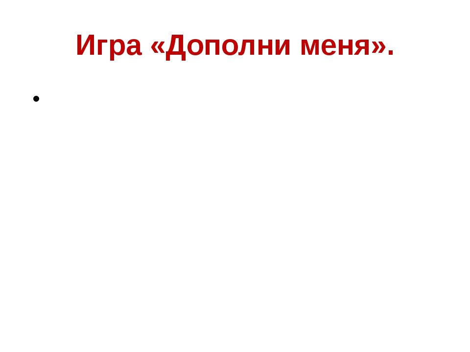Игра «Дополни меня». .