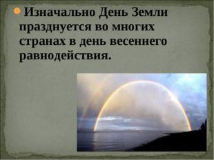 Изначально День Земли празднуется во многих странах в день весеннего равнодей