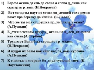 Береза осина да ель да сосна а слева д_лина как скатерть р_вна. (Н.Некрасов)