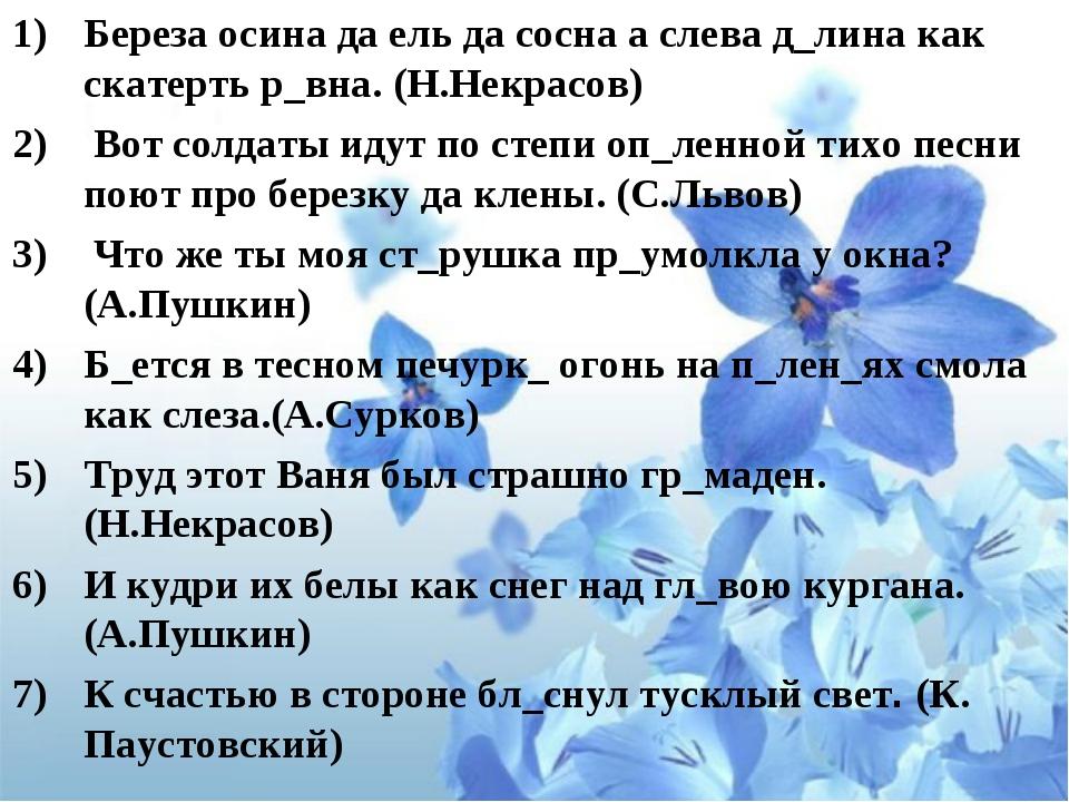Береза осина да ель да сосна а слева д_лина как скатерть р_вна. (Н.Некрасов)...