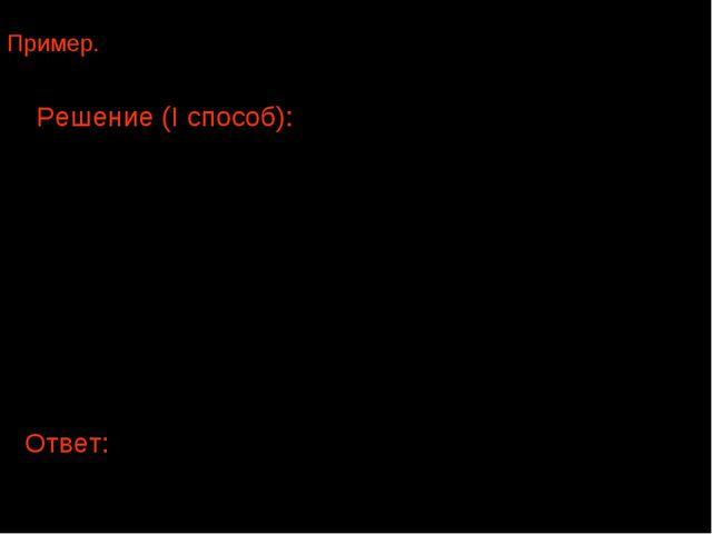 Пример. Решите уравнение Решение (I способ): Ответ: нет решений. ООФ: Х-5=2х-...