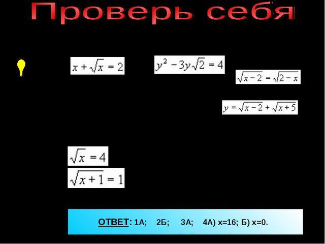 1. Выберите иррациональное уравнение: А) Б) 2.Является ли число 4 корнем ур...