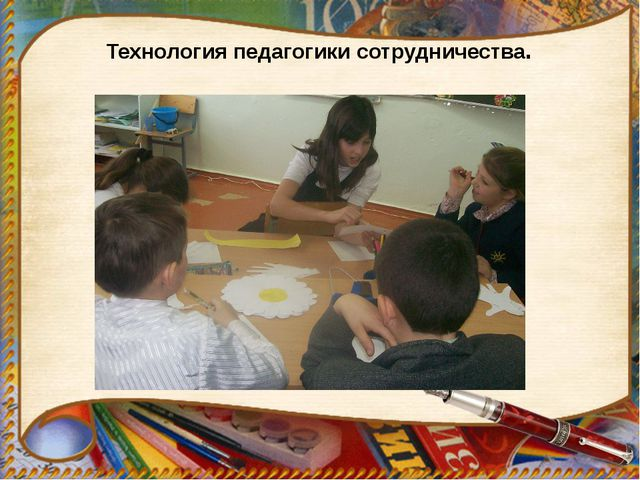 Технология педагогики сотрудничества.