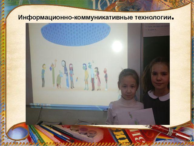 Информационно-коммуникативные технологии. .