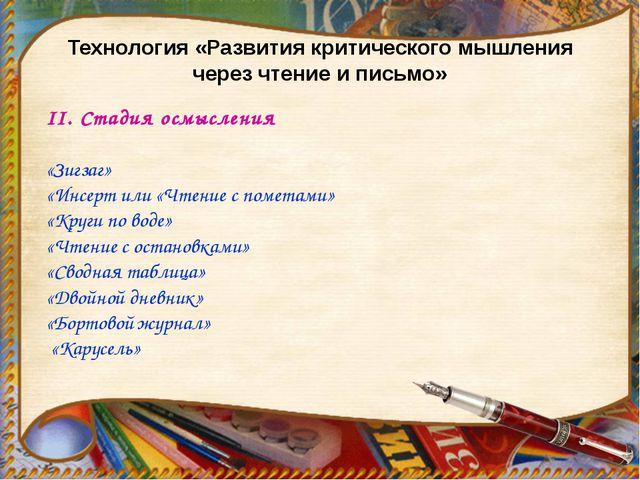 Технология «Развития критического мышления через чтение и письмо» II. Стадия...